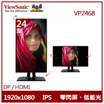 【24型】ViewSonic VP2468 IPS 液晶顯示器(VP2468)