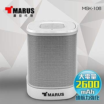 MARUS 藍牙揚聲器