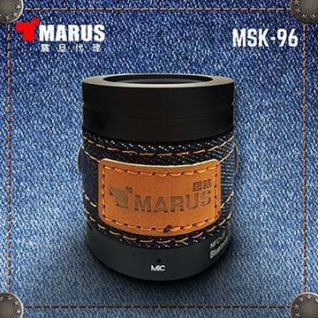 MARUS NFC/藍牙揚聲器(MSK-96)