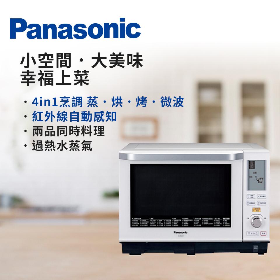 Panasonic 27L蒸氣烘烤微波爐(NN-BS603)