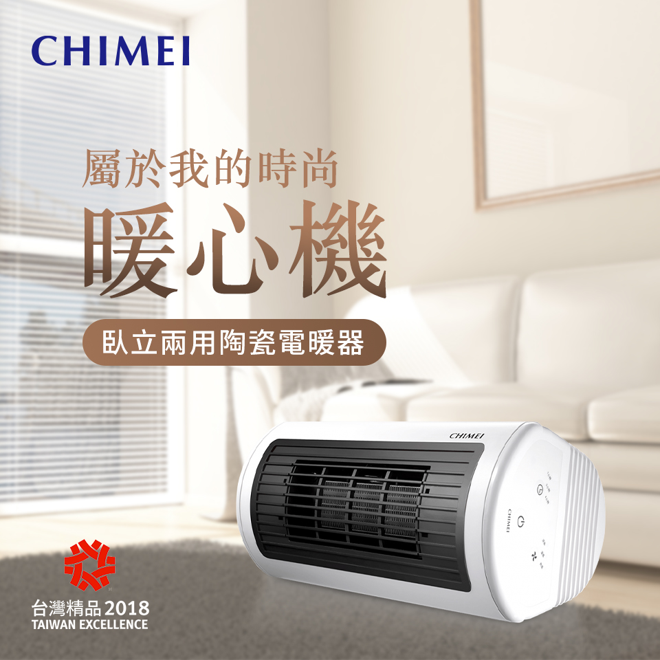 CHIMEI 卧立两用陶瓷电暖器(HT-CR2TW1)