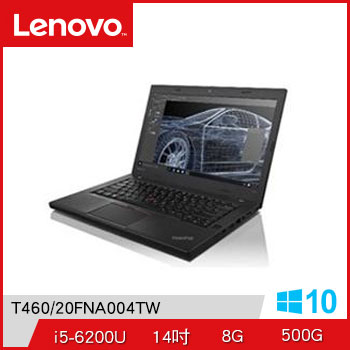 LENOVO ThinkPad T460 Ci5 500G 筆記型電腦(T460/20FNA004TW)