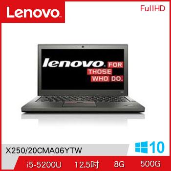 LENOVO ThinkPad X250 Ci5 500G 筆記型電腦(X250/20CMA06YTW)
