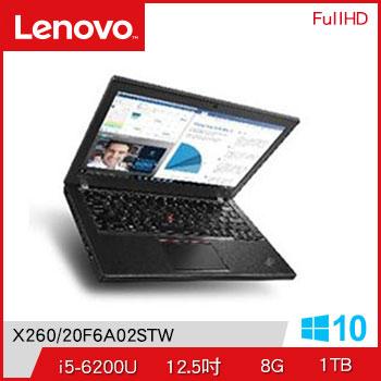 LENOVO ThinkPad X260 Ci5 1TB 筆記型電腦(X260/20F6A02STW)