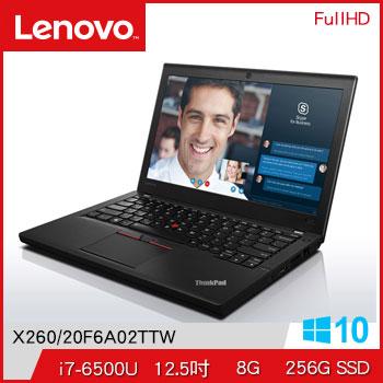 LENOVO ThinkPad X260 Ci7 256G-SSD 筆記型電腦(X260/20F6A02TTW)