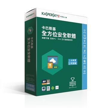 【1年1台】卡巴斯基 Kaspersky 2017 全方位安全軟體(KTS-MD 1D1Y)