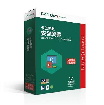 卡巴斯基 2017 安全軟體/3台1年(KIS-MD 3D1Y)