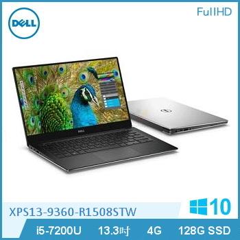 DELL XPS13-9360 輕薄窄邊筆電 Ci5│128G SSD│