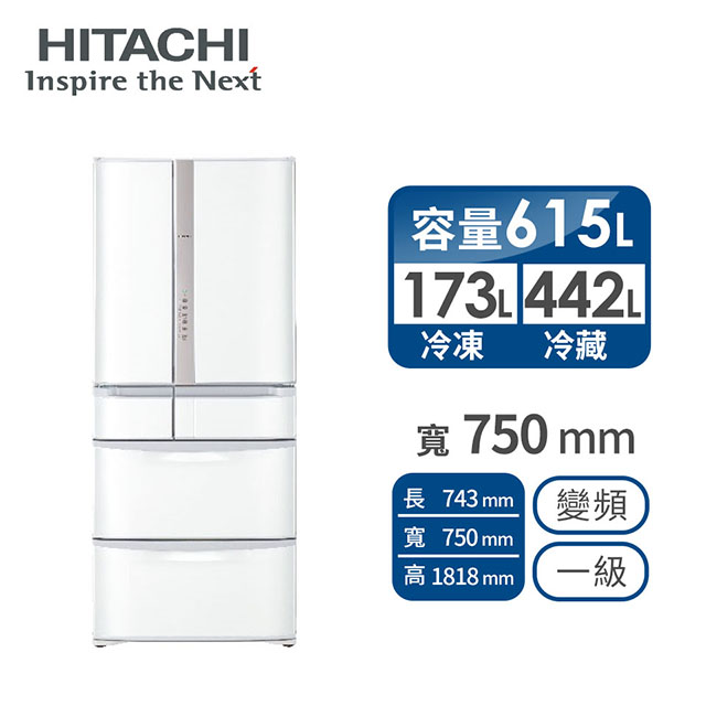 HITACHI 615公升白金觸媒ECO六門超變頻冰箱