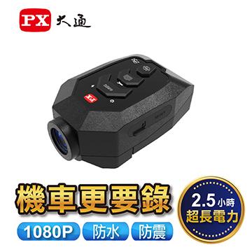 大通 PX B51 機車安全專用記錄器