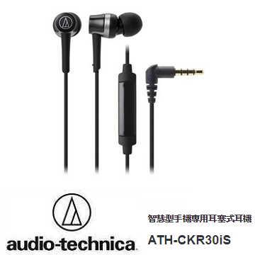 鐵三角 CKR30iS耳塞式耳機-黑(ATH-CKR30iS BK)
