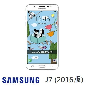 「展示機」【2016版】SAMSUNG Galaxy J7 - 白富美
