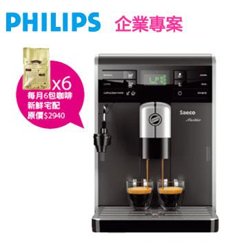 【企業專案】飛利浦Saeco Moltio全自動義式咖啡機+金鑛精品咖啡豆180包()