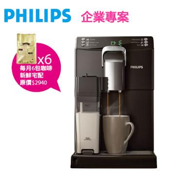 【企業專案】飛利浦4000系列全自動義式咖啡機+金鑛精品咖啡豆180包()