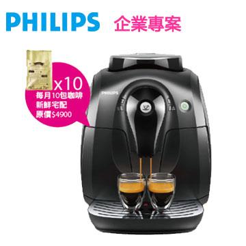 【企業專案】飛利浦全自動義式咖啡機+金鑛精品咖啡豆300包()