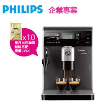 【企業專案】飛利浦Saeco Moltio全自動義式咖啡機+金鑛精品咖啡豆300包()