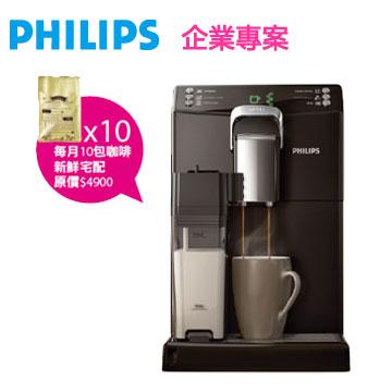 【企業專案】飛利浦4000系列全自動義式咖啡機+金鑛精品咖啡豆300包