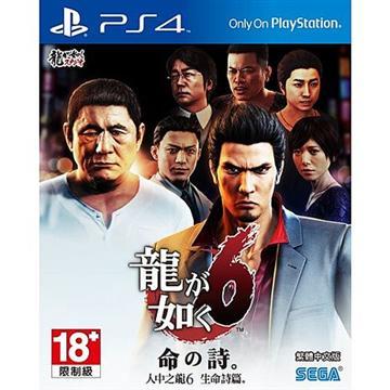 PS4 人中之龍 6 生命詩篇 亞中版(P4 人龍6)
