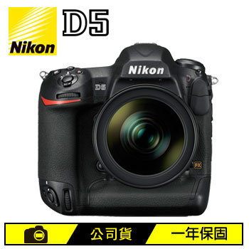Nikon D5 數位單眼相機(BODY)(D5XQD)