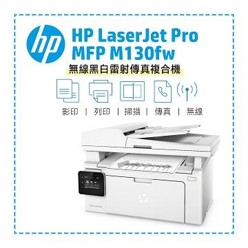 HP PRO MFP M130FW無線雷射傳真複合機(G3Q60A)