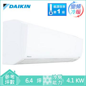 DAIKIN一對一變頻冷暖空調FTXM41RVLT