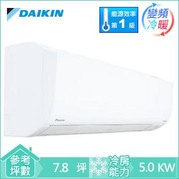 DAIKIN一對一變頻冷暖空調FTXM50RVLT