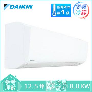 DAIKIN一對一變頻冷暖空調FTXM80RVLT