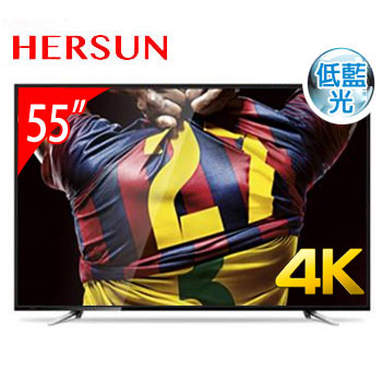 HERSUN 55型4K低藍光液晶顯示器