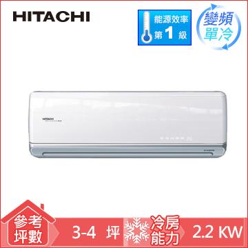 日立頂級型1對1變頻單冷空調RAS-22JK