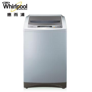 惠而浦 15公斤直立式洗衣機(WV15AN)