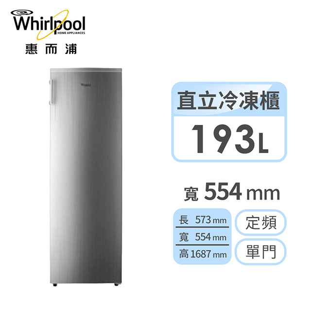 惠而浦 193公升直立式風冷無霜冰櫃(WIF1193G)