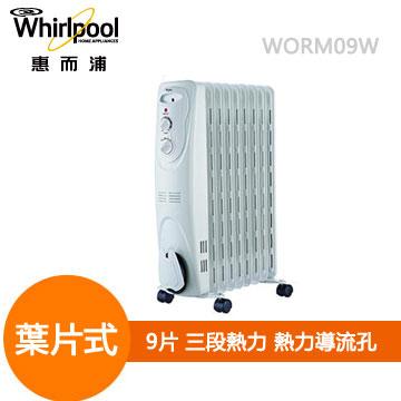惠而浦 9片葉片式電暖器(機械式)(WORM09W)