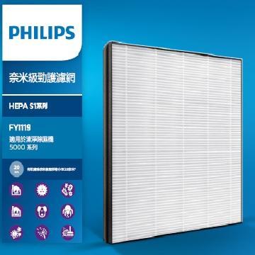 飛利浦奈米級勁護HEPA除濕機濾網(FY1119/20)