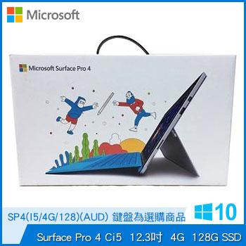 【限量版】微軟Surface Pro 4 i5-128G x AUD插畫家(SP4(I5/4G/128)(AUD))