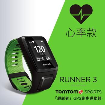 「心律款」【L】TomTom Runner3 Cardio GPS心律錶