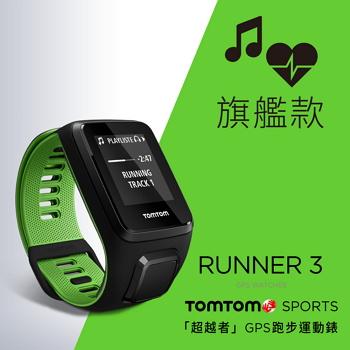 「音樂旗艦款」【L】TomTom Runner3 Cardio GPS心律錶