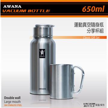 AWANA 運動真空隨身瓶分享杯組(TK-168)
