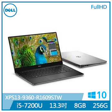 DELL XPS13-9360 窄邊框輕薄筆電 Ci5│256G SSD│(XPS13-9360-R1609STW)
