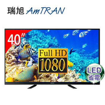 AmTRAN 40型LED液晶顯示器+視訊盒(40A+H)