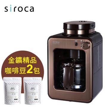 SIROCA自動研磨咖啡機-金色+金鑛精品莊園咖啡豆2包(每包半磅)