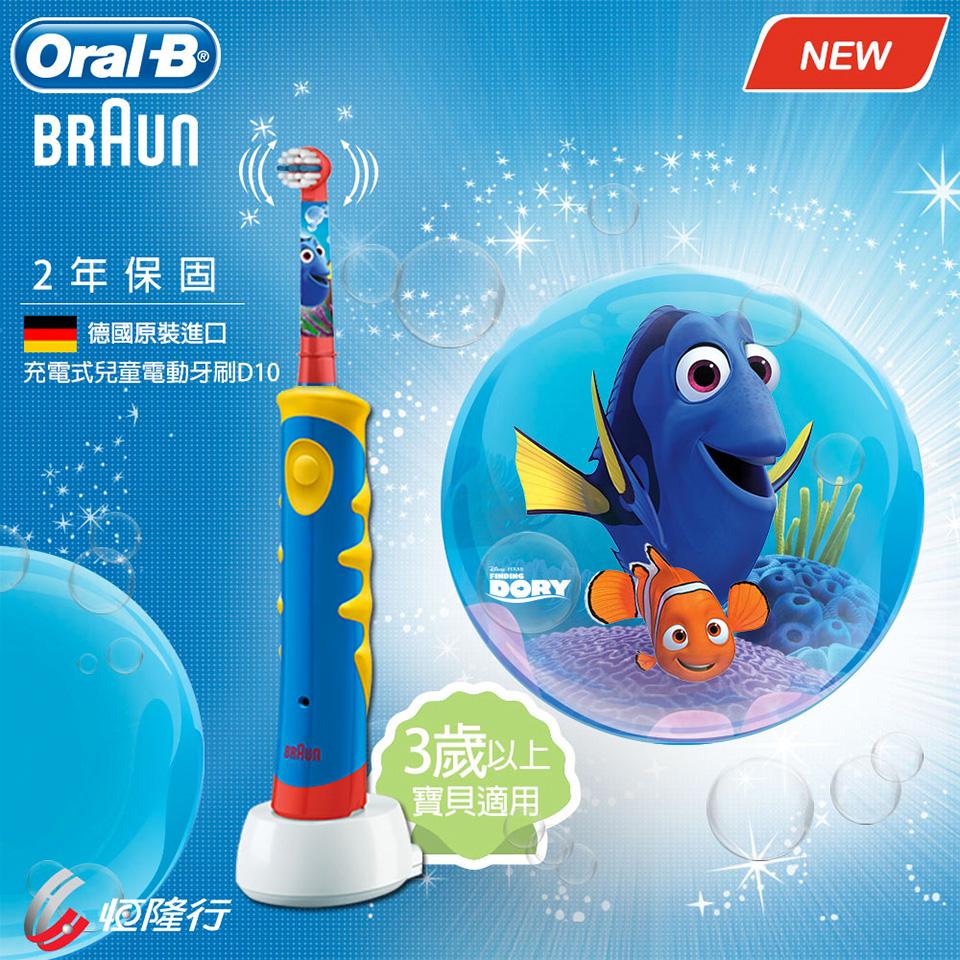 欧乐B 迪士尼充电式儿童电动牙刷(D10)