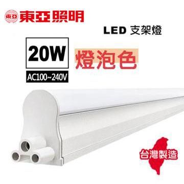 東亞20W高效率LED支架燈-燈泡色(附串接線)(LDP204-20AAL-E)