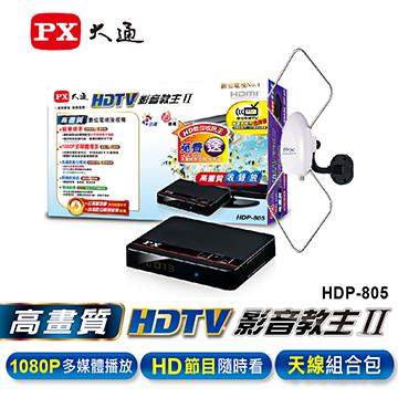 大通 HDTV數位接收機 (室外天線組合包)(HDP-805)