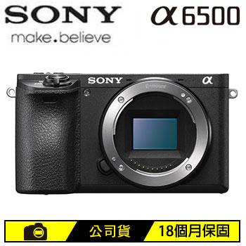 SONY α6500可交換式鏡頭相機(Body)