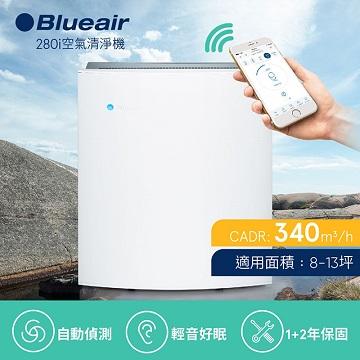 Blueair 280i 8坪空氣清淨機(280i)