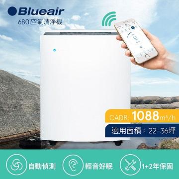 Blueair 680i 22坪空氣清淨機(680i)