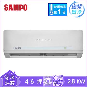 聲寶1對1變頻單冷空調AM-QC28D