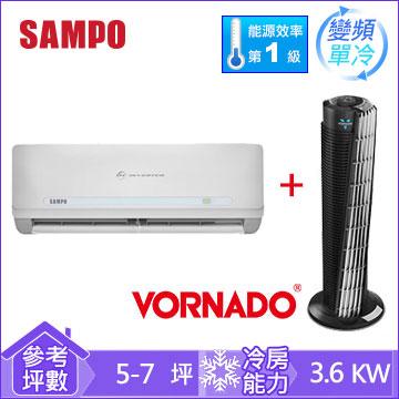 声宝1对1变频单冷空调AM-QC36D+VORNADO斜塔式循环扇(AU-QC36D)