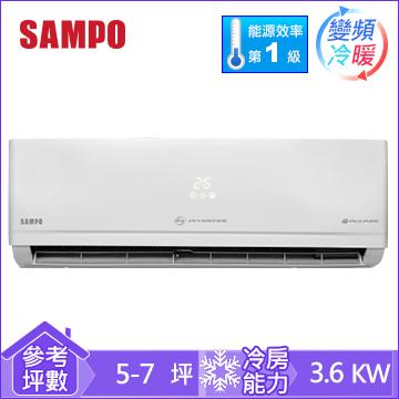 聲寶1對1變頻冷暖空調AM-PC36DC