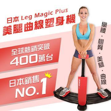 日本Leg Magic Plus美腿曲線塑身機(EVS2055(時尚黑))